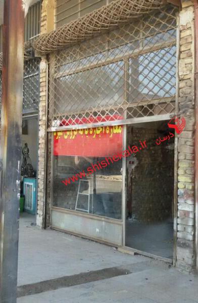 مغازه قدیمی